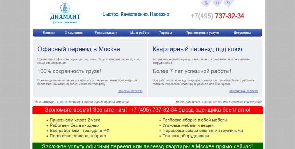 moskva_sait_cena