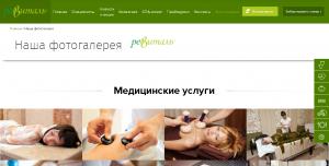 Интернет приемная медецинского СПА Салона