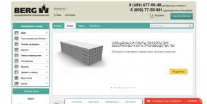 Вебсайт поставщика строительных материалов