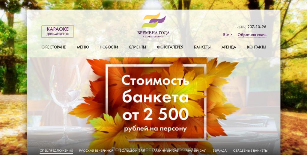 zakazat_sait_moskva