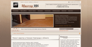 Услуги ремонта и строительства реализованный нами интернет-проект