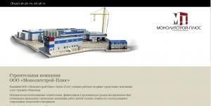 Визитная карточка строительной организации