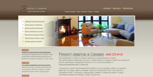 Веб-мастерская про услуги ремонта и строительства