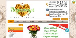 Интернет-магазин студии цветов
