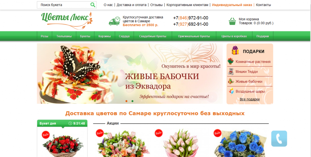 sait_zakazat_deshevo