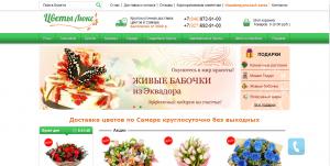 Удобный дизайнерский магазин Цветы Люкс