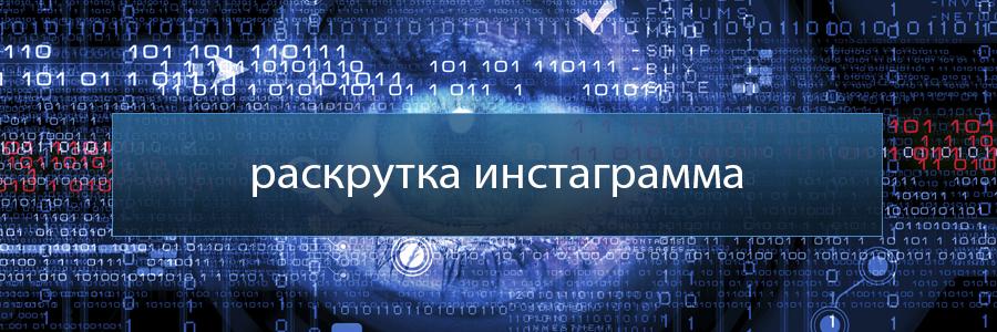 Раскрутка инстаграмма