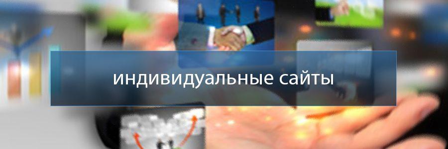 разработка индивидуальных сайтов