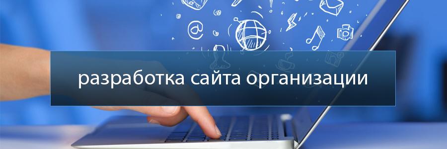 разработка сайта организации