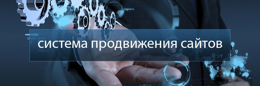 система продвижения сайтов
