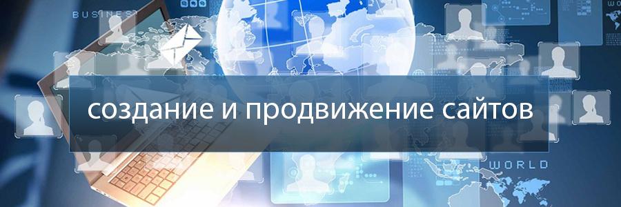 sozdanie-i-prodvijenie-saitov-1