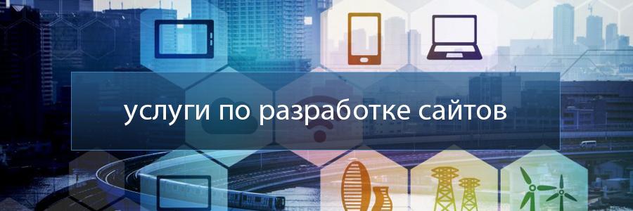 услуги по разработке сайтов
