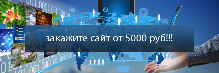 корпоративный сайт от 5000 рублей
